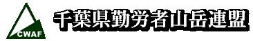 千葉県勤労者山岳連盟(CWAF)