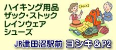 JR津田沼駅前ヨシキスポーツ